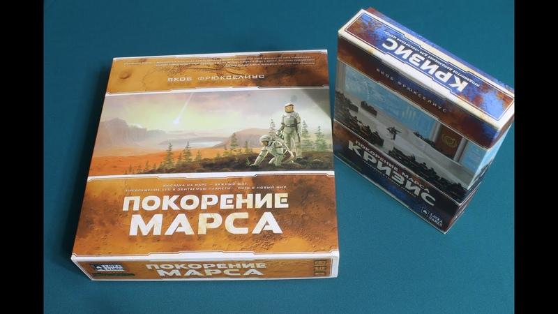 Играем в Покорение Марса Кризис 1 часть из 2 Terraforming Mars Turmoil board game let's play