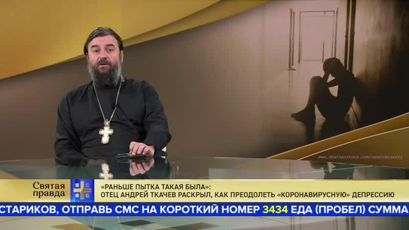 Раньше пытка такая была Отец Андрей Ткачев раскрыл как преодолеть коронавирусн