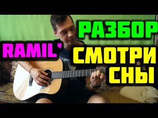 RAMIL' - СМОТРИ СНЫ РАЗБОР НА ГИТАРЕ by ILY
