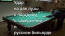 Удар на две лузы с повтором в замедлении в русском бильярде