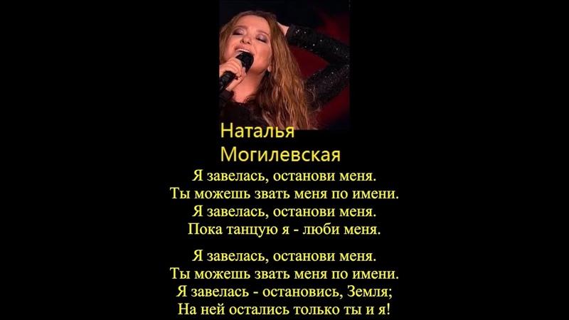 UKRAINE Наталья Могилевская Natalya Mogilevskaya Я завелась I Started Up