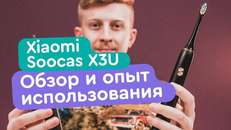 Xiaomi Soocas X3U электрическая зубная щетка обзор и опыт использования - Как чистить зубы