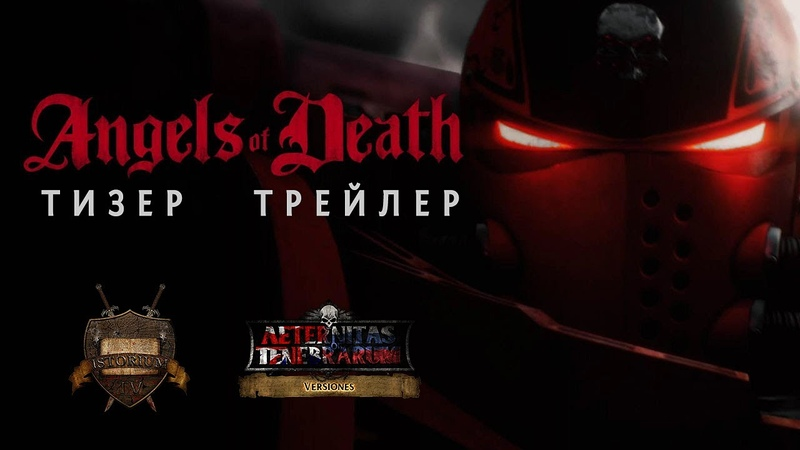 Angels of Death Тизер трейлер русская озвучка No ads Warhammer 40000
