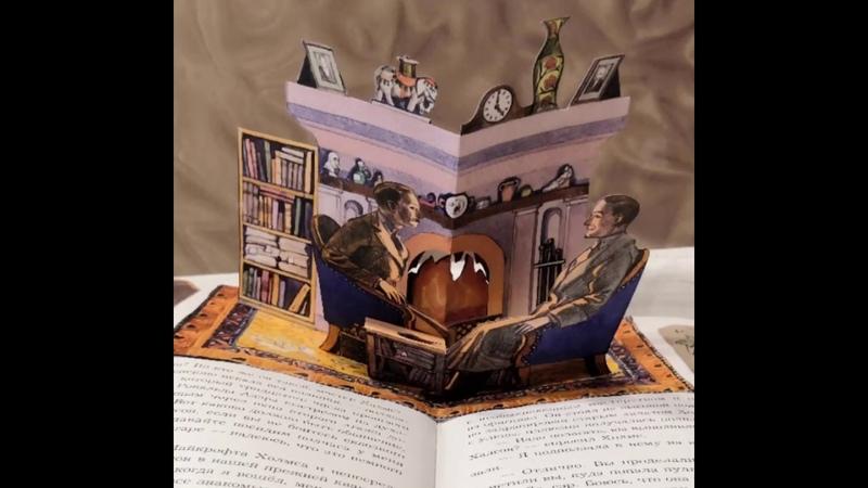 ОБЗОР книги интерактивной Приключения Шерлока Холмса