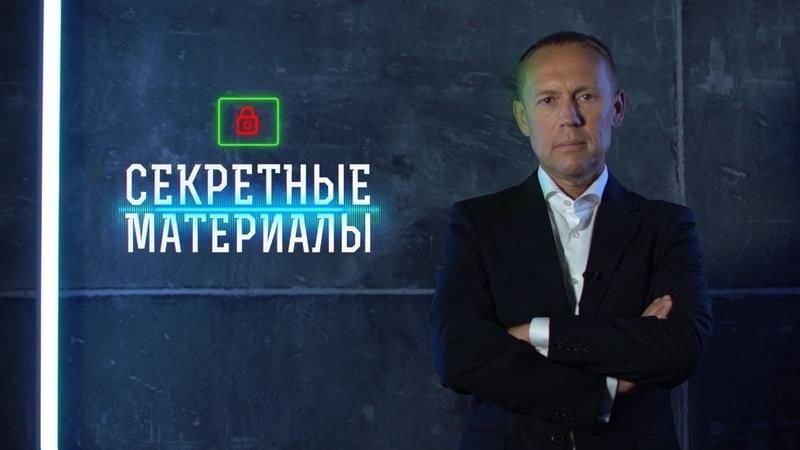 Лекарство для Победы Секретные материалы с Андреем Луговым 25 12 2019