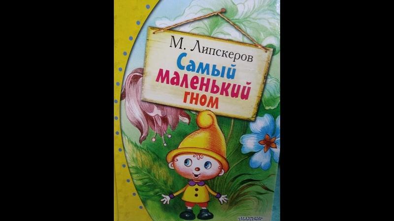 М Липскеров Самый маленький гном Ч 3