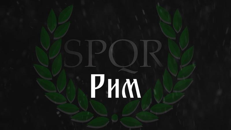 История Рима за 13 минут