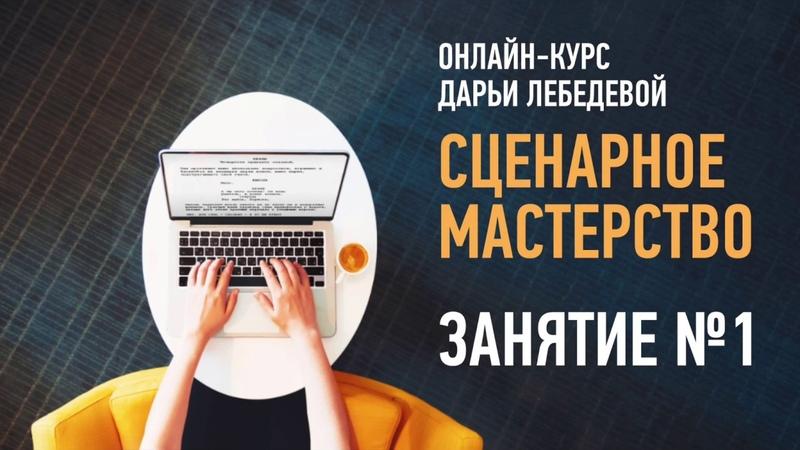 Сценарное мастерство Занятие №1 онлайн курса Дарья Лебедева