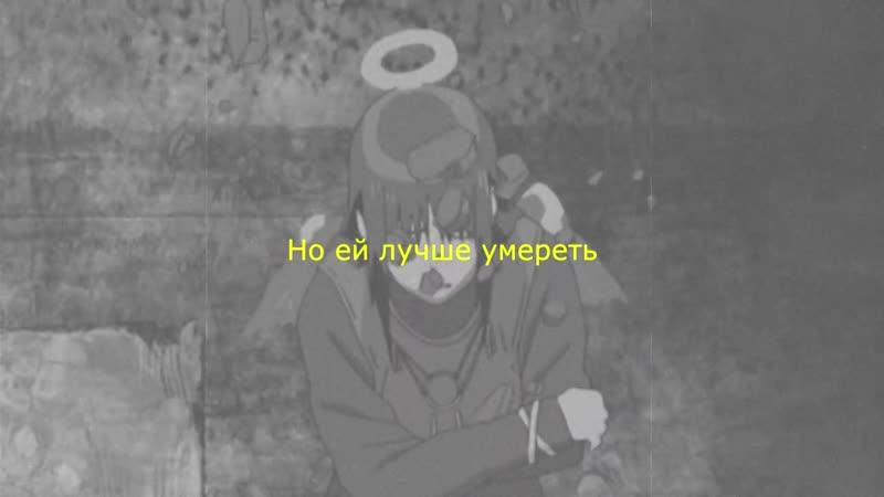 Gemini aaliyah - better off dead (rus sub)