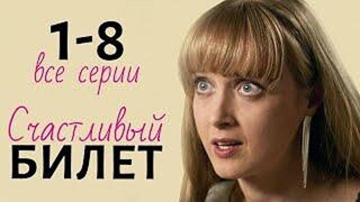 СЧАСТЛИВЫЙ БИЛЕТ 1 8 Серии Мелодрама Сериал о любви Все серии