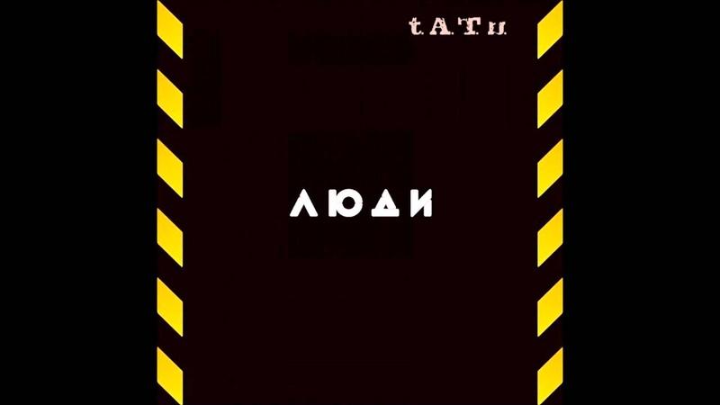 T A T u Космос Kosmos