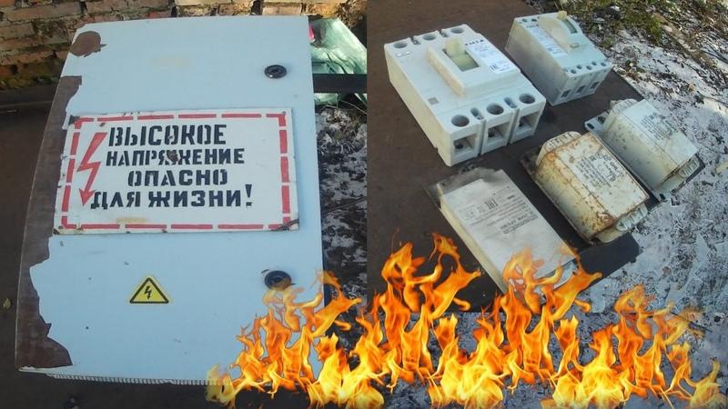 Сколько меди в рубильнике,автоматах,обжигаю дросселя.