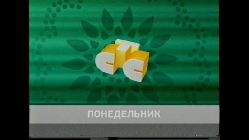 Томми-оборотень/Зачарованные/33 квадратных метра (СТС, 6.10.2003) Анонс