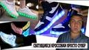 5 прикольных светящихся кроссовок