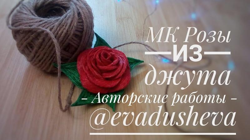 МК Цветы из джута Как просто сделать розу из джута ©2019 Jute author's idea @evadusheva
