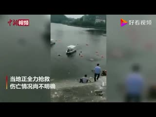 В китайском Гуйчжоу автобус, перевозивший школьников, упал в водохранилище