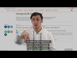 Easy Tatar: Разговариваем на татарском как native speaker!