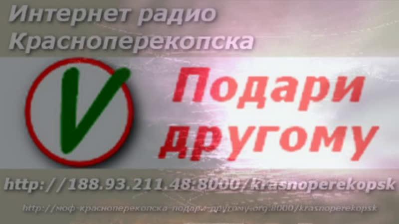 18 Ария, Сектор retro Красноперекопск МОФ Подари другому , интернет радио - трансляция - v_4.4_0706