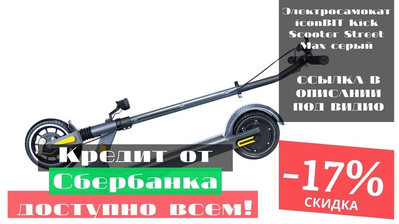 Обзор электро самоката IconBit Kick Scooter Tracer 2020