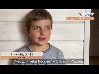 Что для тебя Россия