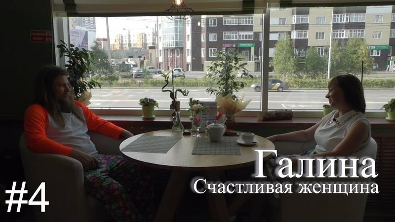 Интервью Галина счастливая женщина город Сургут