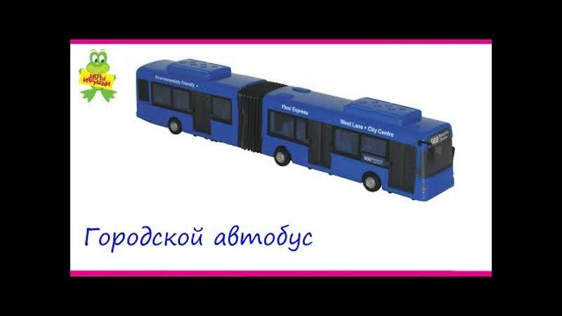 Обзор игрушка Rik Rok Городской автобус
