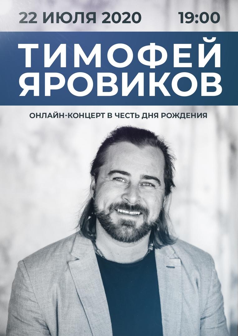 Афиша Воронеж Тимофей Яровиков онлайн концерт в День Рождения