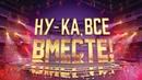 «Ну-ка, все вместе!». Звездный гость - Филипп Киркоров 1 Выпуск. Сезон 3 All Together Now