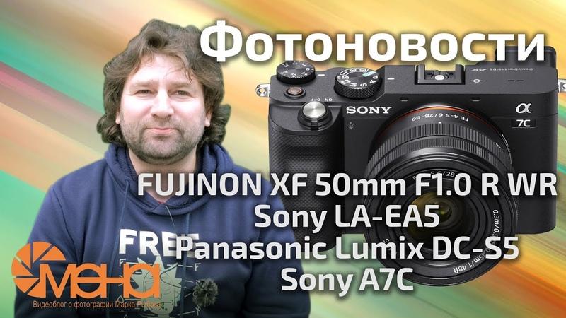 FUJINON XF 50mm F1.0 R WR, Sony LA-EA5, Panasonic Lumix DC-S5, Sony A7C