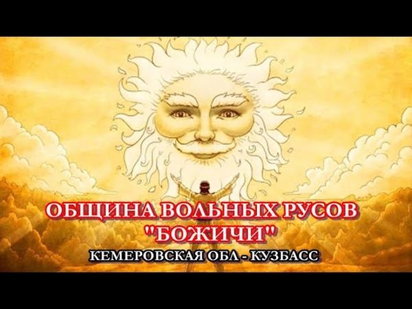 ОБЩИНА ВОЛЬНЫХ РУСОВ БОЖИЧИ. КЕМЕРОВСКАЯ ОБЛ - КУЗБАСС