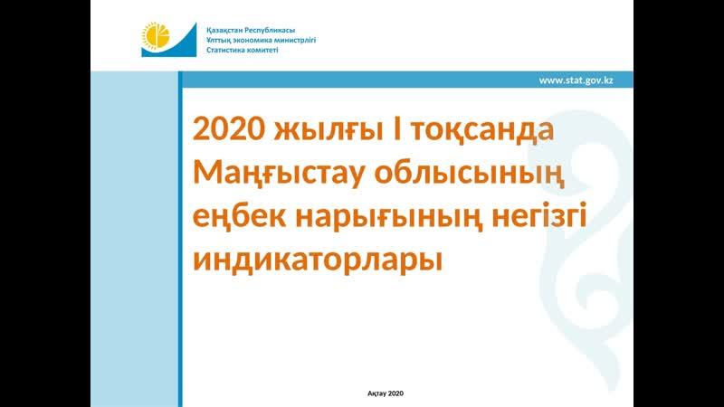 2020 жылғы І тоқсанда Маңғыстау облысының еңбек нарығының негізгі индикаторлары