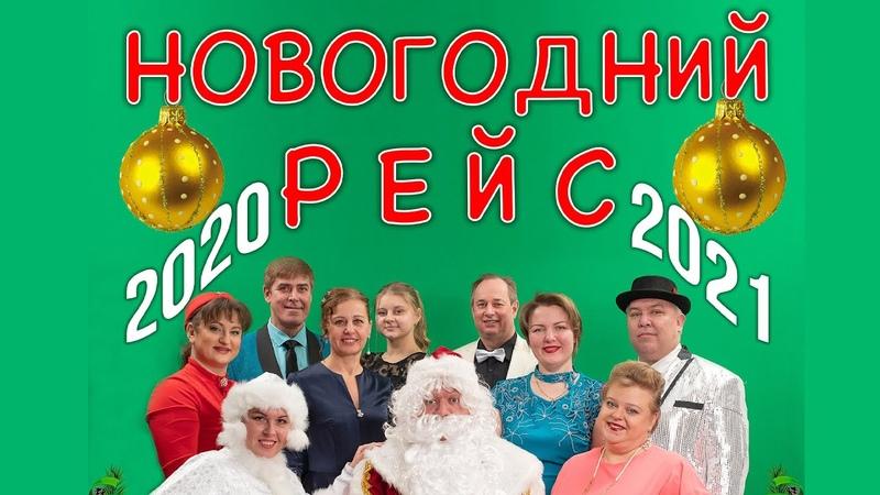 Концертная программа Новогодний рейс