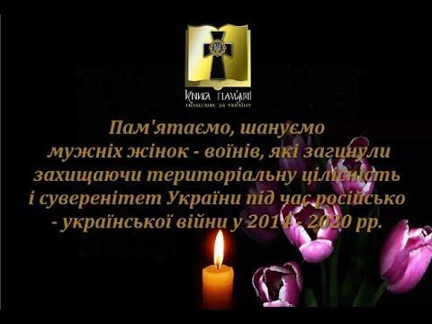 Памяті жінок-воїнів життя яких забрала російсько - українська війна у 2014 - 2020 рр.