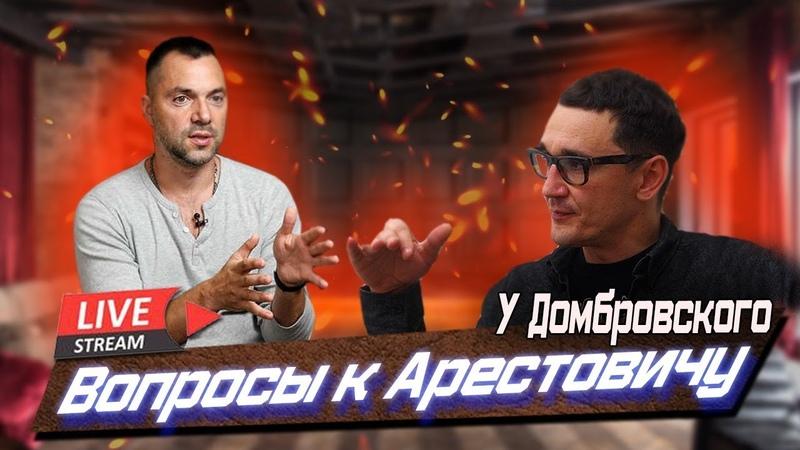 У Домбровского вопросы к Арестовичу stream