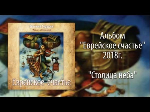 Евгений Гудухин Столица неба