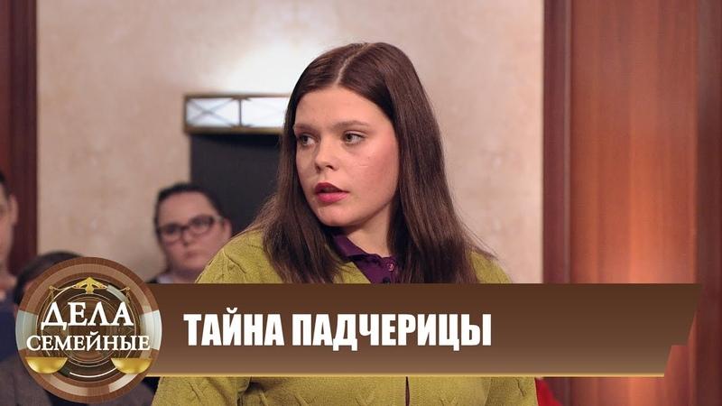 Тайна падчерицы - Новые истории с Е. Кутьиной