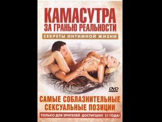 Камасутра - Самые соблазнительные сексуальные позиции
