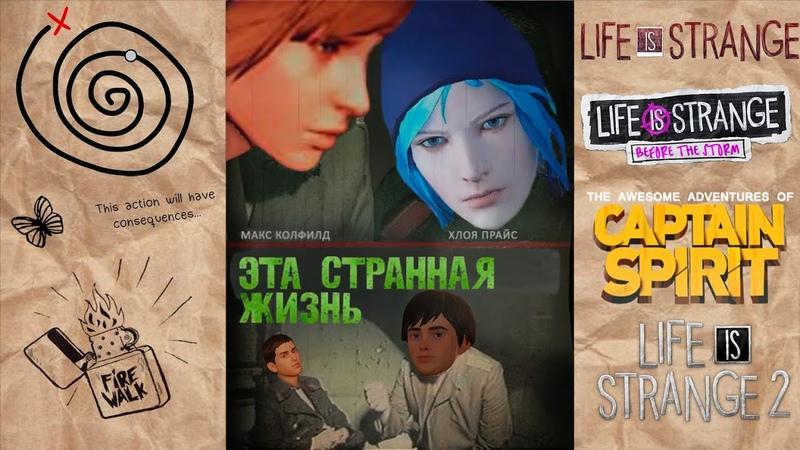 ПО ПРОТОРЕННОЙ ДОРОЖКЕ 13 Обзор Life Is Strange 2 История Life Is Strange История Dontnod