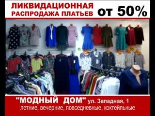 Модный дом ЛИКВИДАЦИЯ скидки от 50%