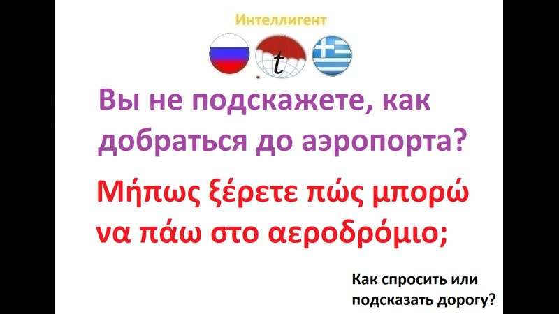 Вы не подскажете как добраться до аэропорта Учим греческий язык Курсы репетиторы Переводы с греческого и на