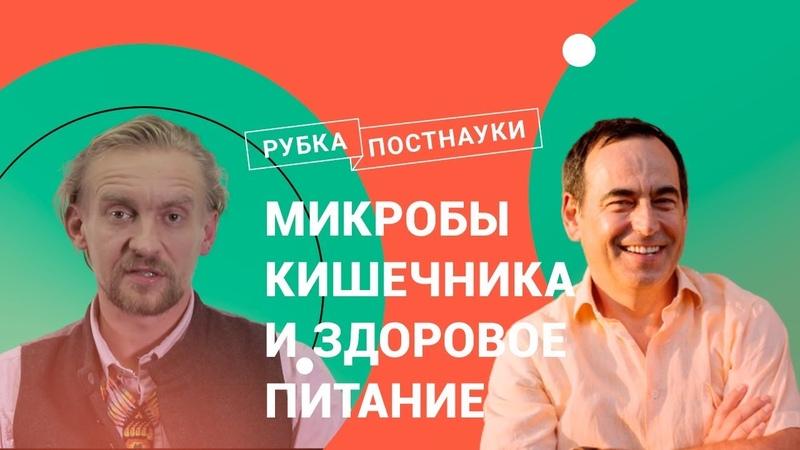 Микробы кишечника и правильное питание Дмитрий Алексеев в Рубке ПостНауки