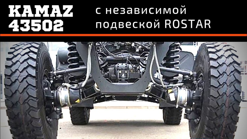 Камаз паркетник KAMAZ 43502 с независимой подвеской ROSTAR Комтранс 2019 часть 4