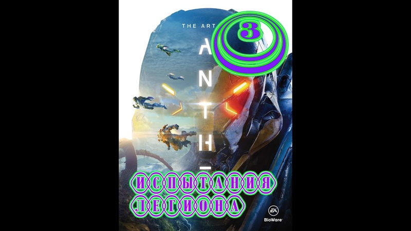 Anthem от MarshalCGF 3 Доминион блатует как не умерать вначале игры лега модули пушки и тд