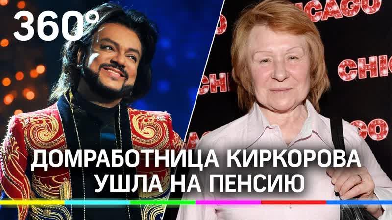 Киркоров обеспечил домработницу до конца дней