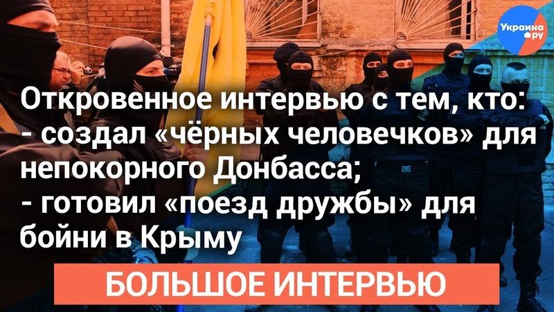 Игорь Мосийчук рассказал Украине ру подноготную Евромайдана и событий на Донбассе