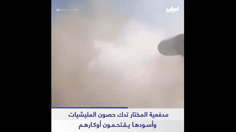 Батальон Умара Мухтара сил аль-Вефак в боях с наёмниками Хафтара к югу от Триполи. Работают Т55, ЗУ-2-23, 120-мм миномёты