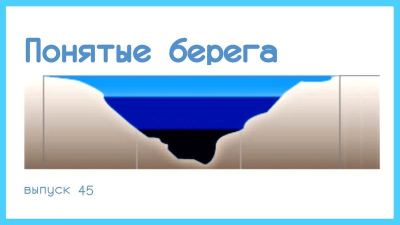 Восхождение к Мечте ВЫПУСК 45 Понятые берега