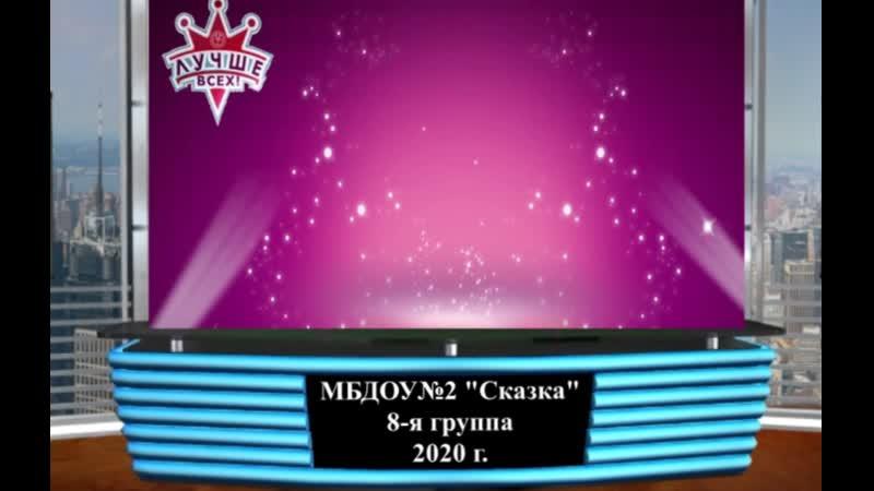 Выпуск 2020 г. МБДОУ №2 Сказка. 8-я группа