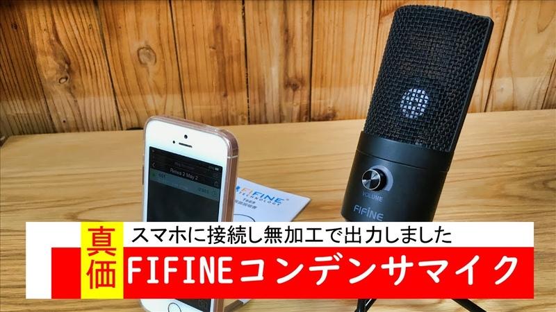 コスパ良い Fifine T669 そのまま収録してアップロード
