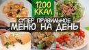 ДНЕВНИК ПИТАНИЯ на день на 1200 ккал Что есть в течение дня МОТИВАЦИЯ НА ПОХУДЕНИЕ система питания